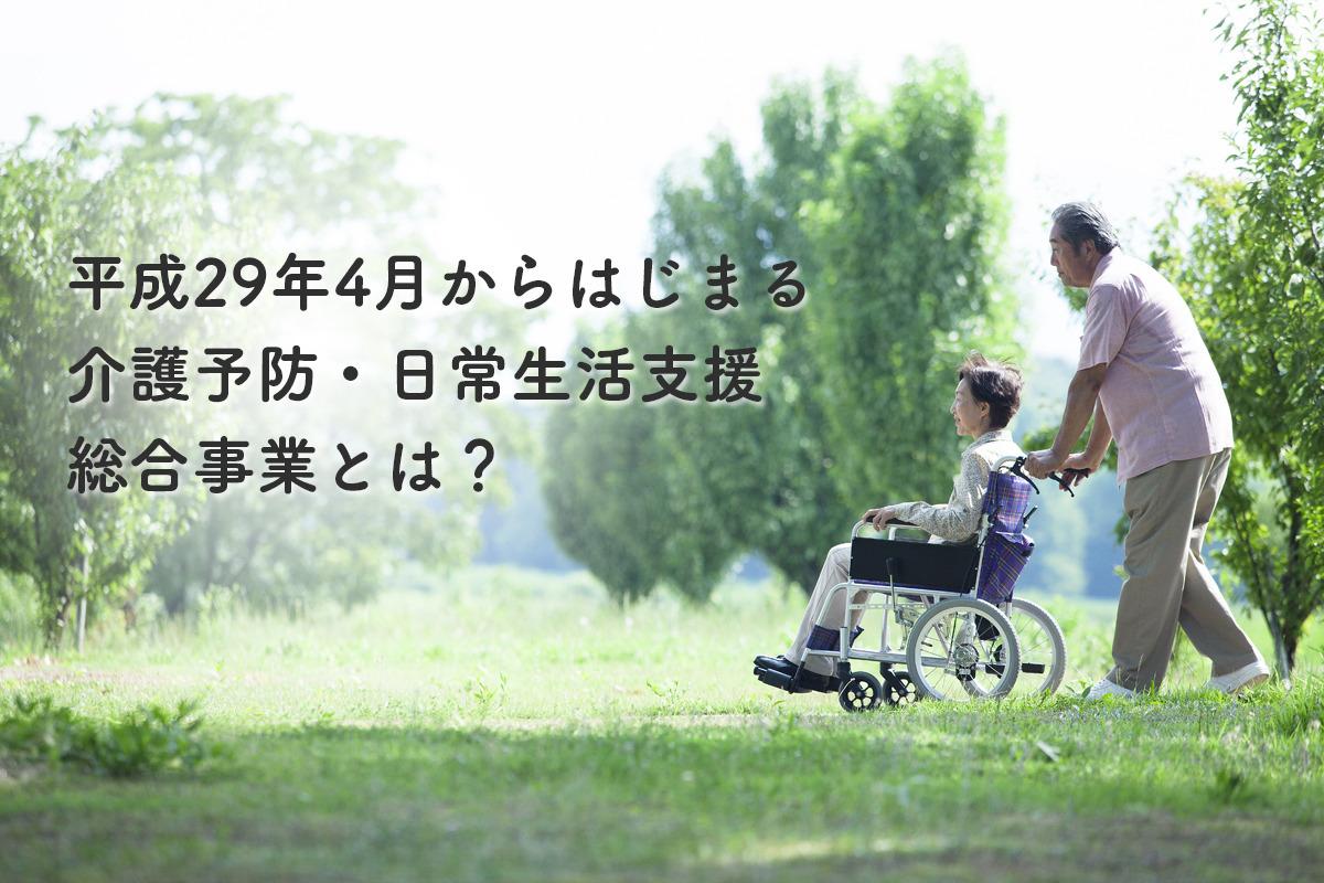 介護予防・日常生活支援総合事業とは?