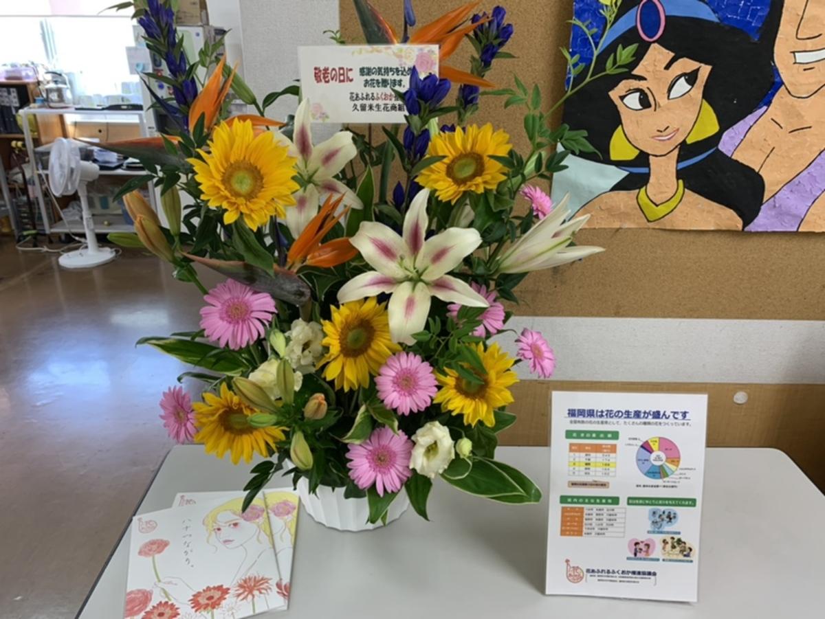 久留米生花商組合様より、敬老の日に花束のプレゼント。