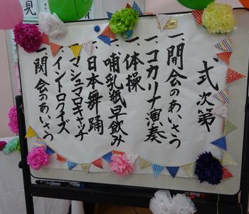 ☆くすのき祭☆