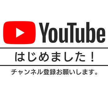 Youtube更新しました。
