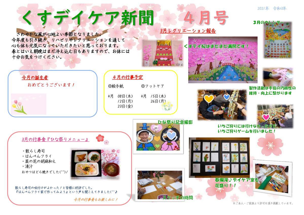くすデイケア新聞・レクリエーションカレンダー R03.4月号発刊