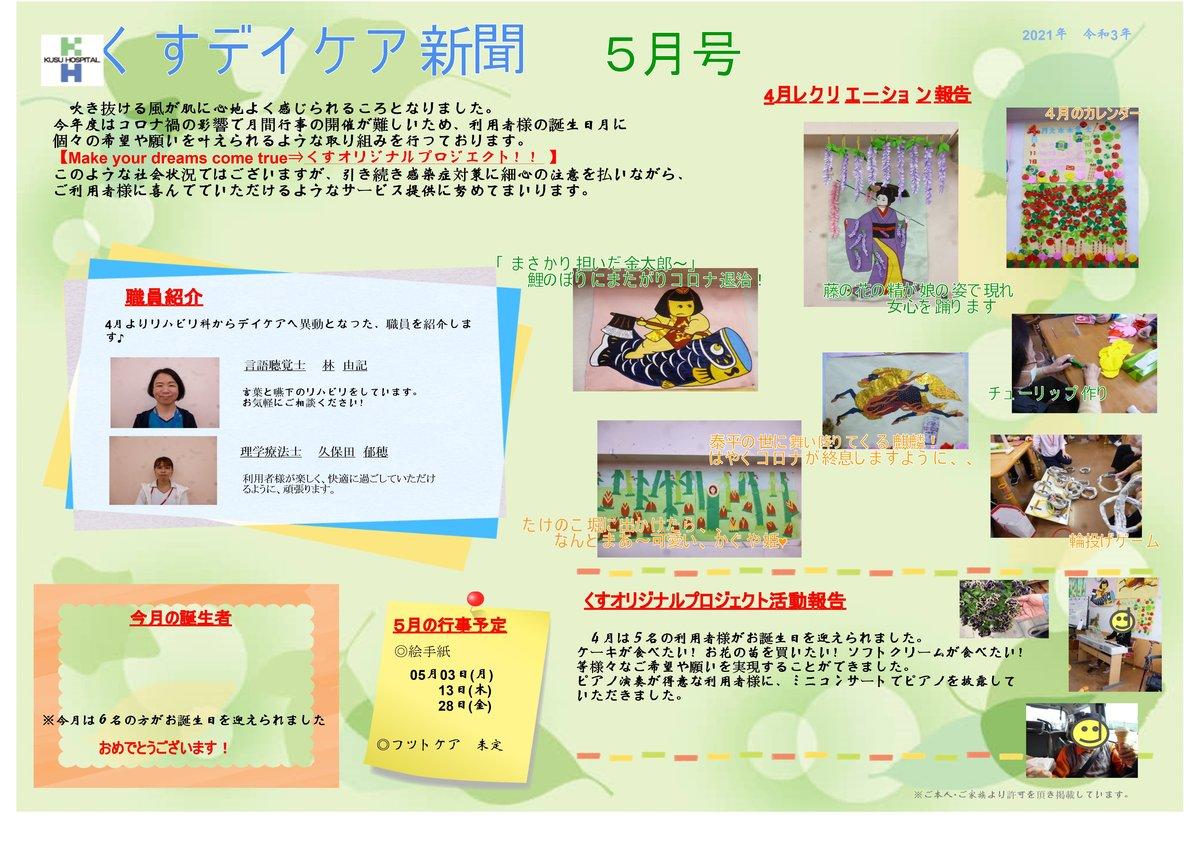 くすデイケア新聞・レクリエーションカレンダー R03.5月号発刊