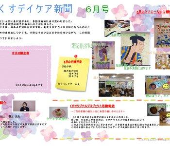 くすデイケア新聞・レクリエーションカレンダー R03.6月号発刊