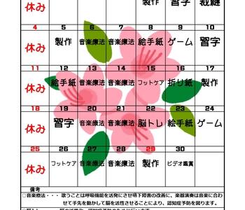 R03.4月レクリエーションカレンダー