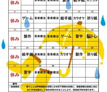 レクリエーションカレンダー