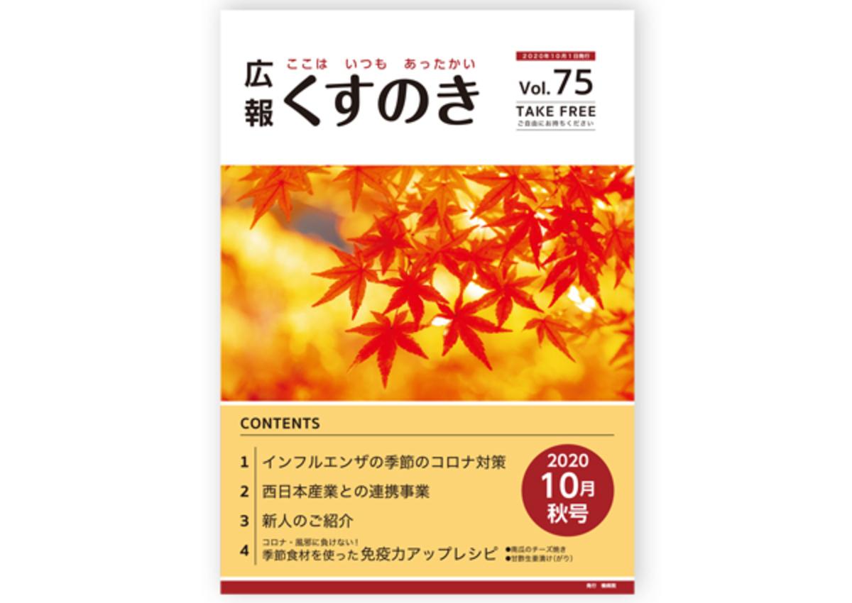 広報誌「くすのき」Vol75 |2020年10月秋号