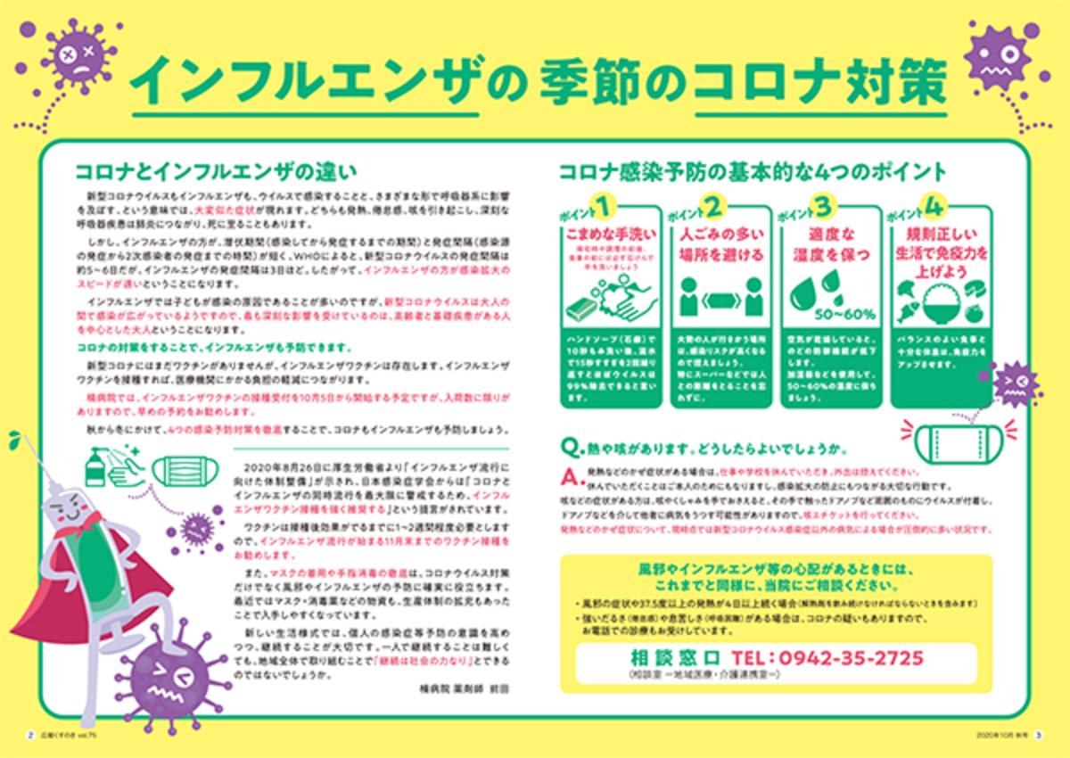 広報誌「くすのき」Vol75 |インフルエンザの季節のコロナ対策