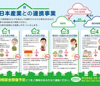広報誌「くすのき」Vol75 |西日本産業との連携事業