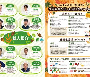 広報誌「くすのき」VOL75 |新人紹介・免疫力アップレシピ